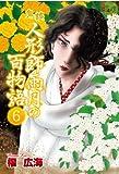 鬼談人形師雨月の百物語 6 (LGAコミックス)