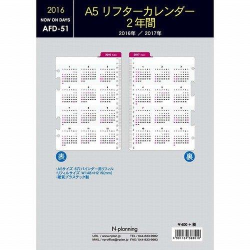 【2016年版1月始まり】 エヌ・プランニング A5 リフターカレンダー2年間 AFD−51
