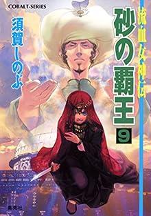 流血女神伝 砂の覇王9 (集英社コバルト文庫)