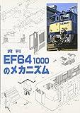 資料EF64 1000のメカニズム