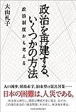 「政治を再建する、いくつかの方法 政治制度から考える」販売ページヘ