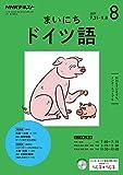NHKラジオ まいにちドイツ語 2017年 8月号 [雑誌] (NHKテキスト)