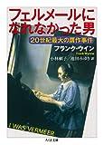 フェルメールになれなかった男: 20世紀最大の贋作事件 (ちくま文庫)