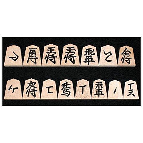 (即納)将棋駒 ●彫駒(楓材) 天童の駒