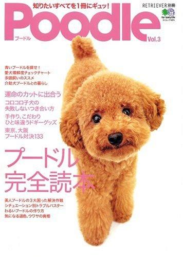 Poodle Vol.3 (エイムック (1074))