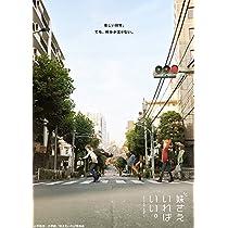【Amazon.co.jp限定】 妹さえいればいい。 Blu-ray BOX 上巻 (「あっ!!」こぼれた黒糖ビール付)