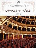 華麗なるピアニスト ステージを彩る豪華アレンジ シネマ&ミュージカル