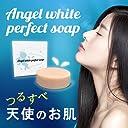 Angel White Perfect Soap(エンジェルホワイトパーフェクトソープ) 美白 美白石けん 美肌 洗顔石鹸