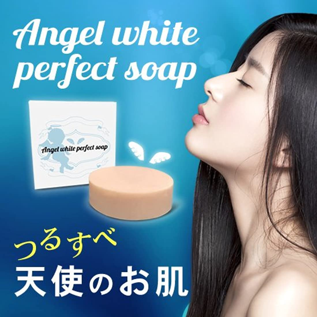 直面する花伸ばすAngel White Perfect Soap(エンジェルホワイトパーフェクトソープ) 美白 美白石けん 美肌 洗顔石鹸
