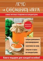 Лечо и овощная икра (Книга-под)