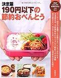 決定版 190円以下の節約おべんとう (PHPビジュアル実用BOOKS)