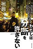 わたしは分断を許さない 香港、朝鮮半島、シリア、パレスチナ、福島、沖縄。「ファクトなき固定観念」は何を奪うのか?