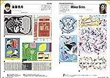 イラストレーションファイル 2015 上巻 (玄光社MOOK) 画像