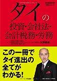 タイの投資・会社法・会計税務・労務(発行:TCG出版) (海外直接投資の実務シリーズ)