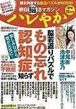 朝日脳活マガジン ハレやか 2018年 10月号 [雑誌] (週刊朝日増刊)