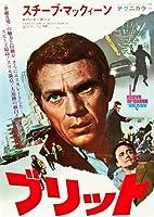ポスター A4 パターンA ブリット (1968) 光沢プリント