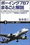 ボーイング787まるごと解説 (サイエンス・アイ新書)