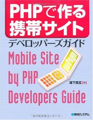 PHPで作る携帯サイト デベロッパーズガイド