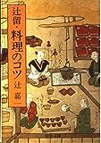 辻留・料理のコツ (中公文庫 M 92-3)