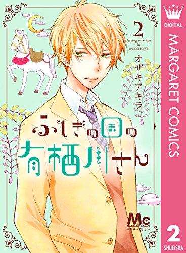 「ふしぎの国の有栖川さん」(オザキアキラ)2巻 (マーガレットコミックスDIGITAL)
