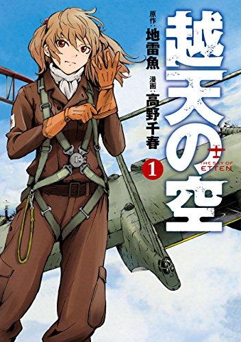 越天の空 1巻 (バンチコミックス)