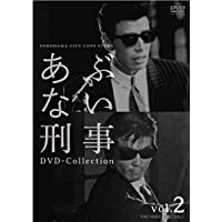 あぶない刑事 DVD Collection VOL.2<完>