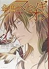 金色のマビノギオン -アーサー王の妹姫- 第2巻