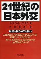 21世紀の日本外交―経済大国からX大国へ