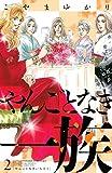 やんごとなき一族(2) (Kissコミックス)