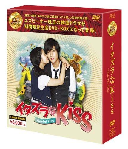 イタズラなKiss~Playful Kiss DVD-BOX (韓流10周年特別企画DVD-BOX/シンプルBOXシリーズ)