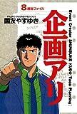 企画アリ(8) (ビッグコミックス)