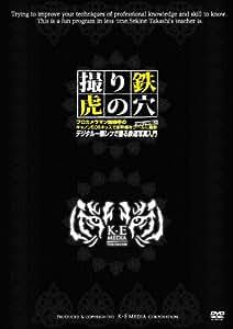 撮り鉄虎の穴 プロカメラマン関根孝のキャノンEOSキッスで新幹線をクールに撮影デジタル一眼レフで撮る鉄道写真入門 [DVD]