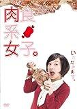 肉食系女子。 [DVD]