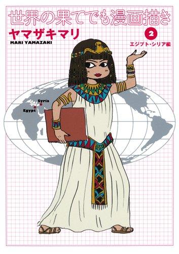 世界の果てでも漫画描き 2 エジプト・シリア編 (創美社コミックス)の詳細を見る