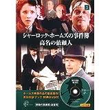 シャーロック・ホームズの事件簿 5 ( 英日対訳ブック+特典DVD付 ) SHD-2605B