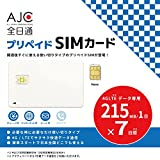AJC(全日通) SIMカード 7日間 215MB/1日 プリペイドSIMカード 日本国内用 ドコモ回線 3G/4G LTE (Nano SIM)