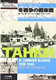 冬戦争の戦車戦—第一次ソ連・フィンランド戦争 1939‐1940 (独ソ戦車戦シリーズ)