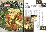 世田谷ライフMagazine 71 (エイムック 4474) 画像