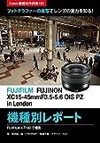 Foton機種別作例集193 フォトグラファーの実写でカメラの実力を知る! FUJIFILM FUJINON XC15-45mmF3.5-5.6 OIS PZ in London 機種別レポート: FUJIFILM X-T100で撮影