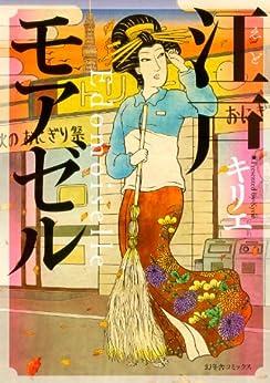 [キリエ]の江戸モアゼル (バーズコミックス スピカコレクション)