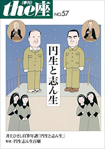the座 57号 円生と志ん生(2005) (the座 電子版)
