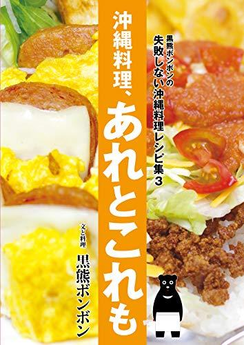 沖縄料理、あれとこれも: 黒熊ボンボンの失敗しない沖縄料理レシピ集 (黒熊料理研究所)