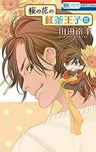 桜の花の紅茶王子 第12巻