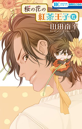 桜の花の紅茶王子(12): 花とゆめコミックス