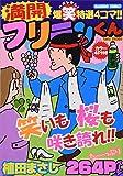 満開フリテンくん (バンブー・コミックス)