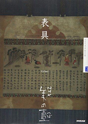 NHK 美の壺 表具 (NHK美の壺)の詳細を見る