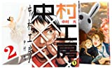 中村工房 コミック 1-3巻 セット (ガンガンWINGコミックス)