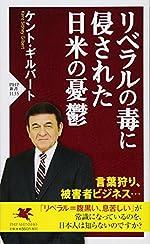 リベラルの毒に侵された日米の憂鬱 (PHP新書)