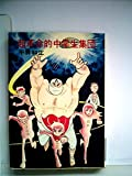 超革命的中学生集団 (ハヤカワ文庫 SF 144)