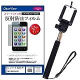 メディアカバーマーケット au シャープ AQUOS PHONE SERIE SHL22[4.9インチ(1280x720)]機種で使える【自撮り棒 と 反射防止液晶保護フィルム のセット】 伸縮自在